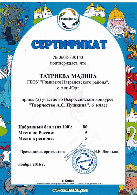 Участвовала в всероссийском конкурсе