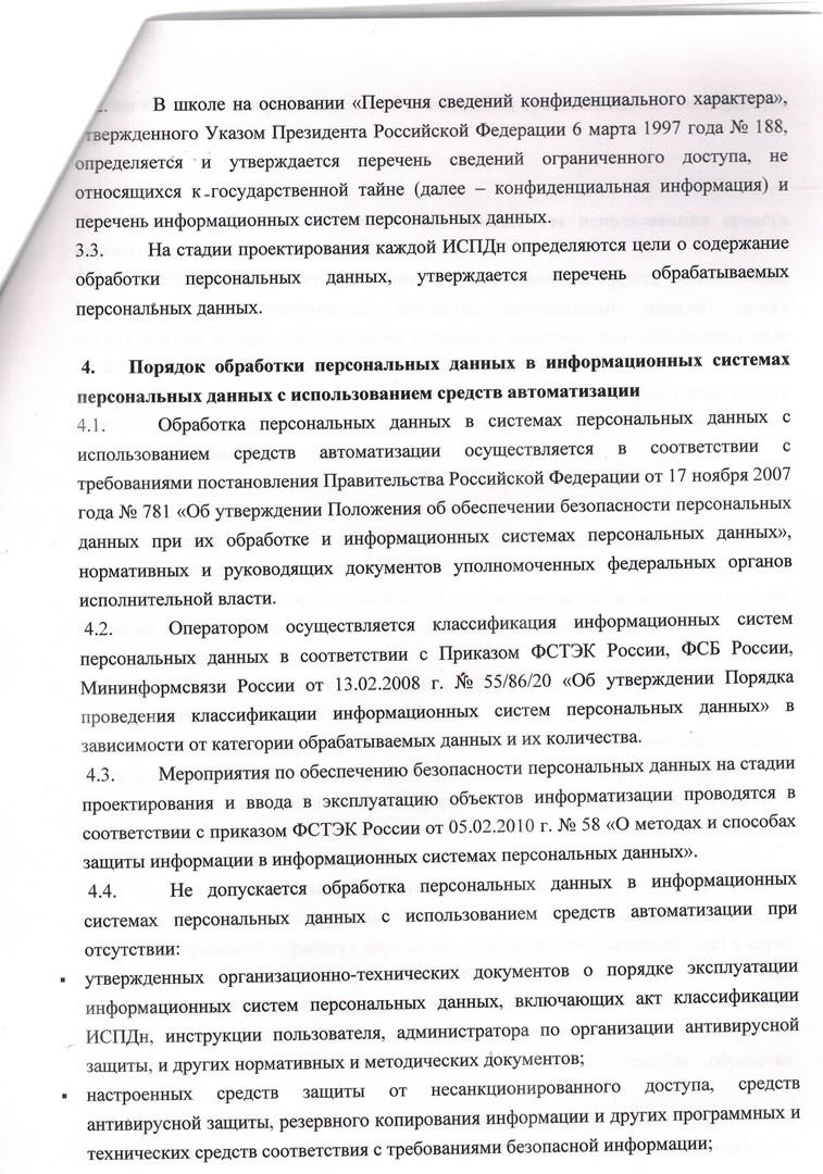 Требования к средствам антивирусной защиты приказом 28 от 20.03.2012